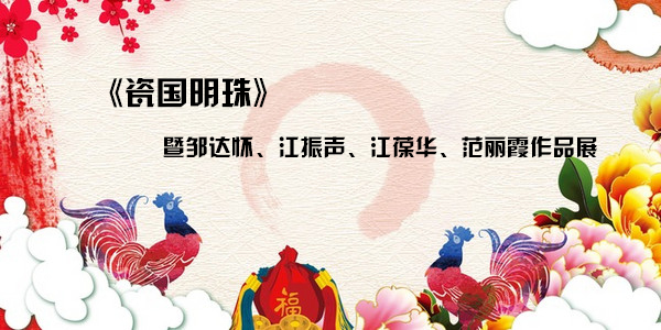 《瓷国明珠》暨邹达怀、江振声、江葆华、范丽霞作品展