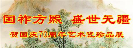 """""""国祚方熙 盛世无疆""""贺国庆70周年艺术瓷珍品展"""