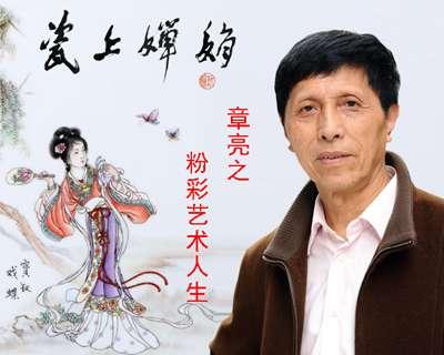 《瓷上婵娟》——章亮的火狐体育手机官网艺术人生