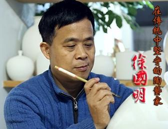 徐国明——在传统中坚守的陶艺家