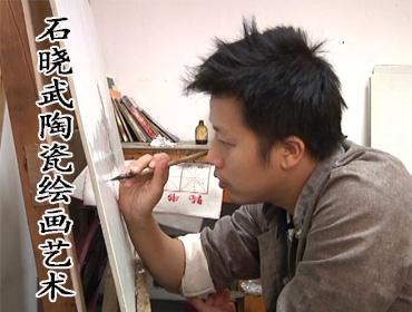 石晓武火狐体育官网注册绘画艺术