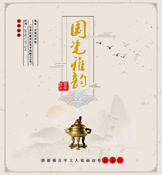 """中瓷2018""""国瓷雅韵""""百年文人瓷画迎春品鉴会即将盛大启幕"""