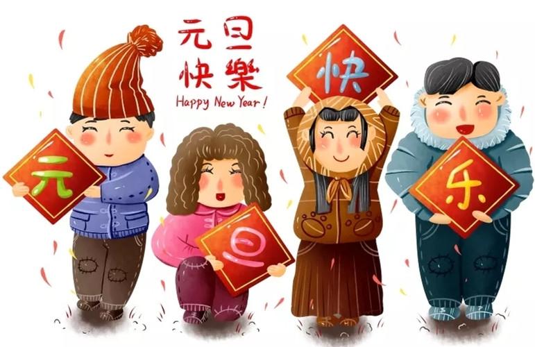 欢度元旦,喜迎新年