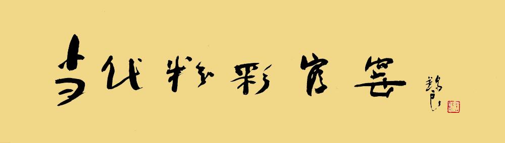 当代火狐体育手机官网官窑
