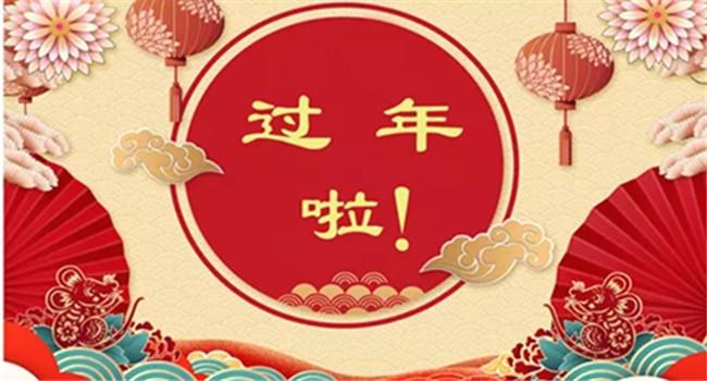 欢歌笑语辞旧岁,百尺杆头铸新篇——中瓷给您拜年啦!