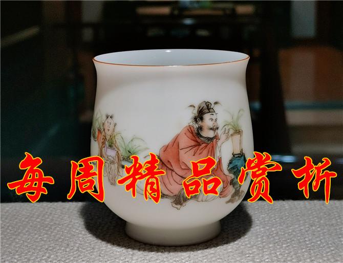 【每周精品赏析】钟馗品茗杯